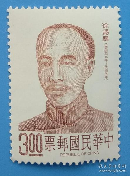 538台湾专256名人肖像邮票—徐锡麟 (发行量400万套)
