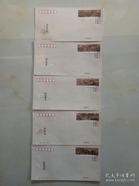 2019-16五岳图邮票首日封1套(中国集邮总公司)