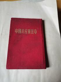 中国共产党党章  1950年精装