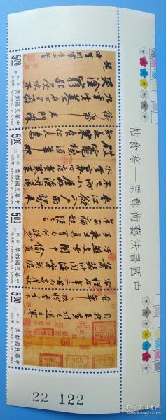 675台湾专346中国书法艺术邮票 寒食帖(发行量500万套)