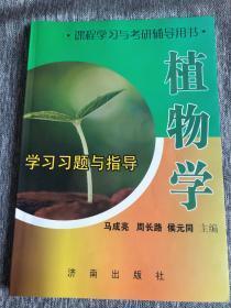植物学学习习题与指导