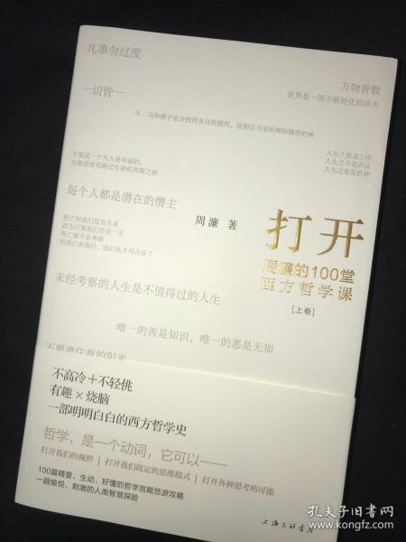 中国人民大学哲学教授周濂签名        打开:周濂的100堂西方哲学课 (套装上下册)签名在上册。