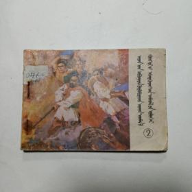 历代劳动人民反孔斗争故事(第二集)蒙文版
