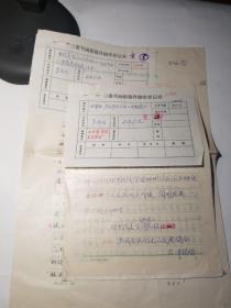 陕西著名书法家李明路先生出版文章手稿一组