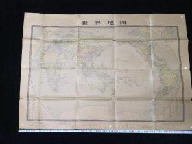 世界地图 1972年 大幅107x75cm