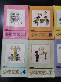 江苏版少年文艺杂志,1993年,1997年