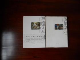 阿兰·德波顿文集:爱情笔记。写给无神论者:宗教对世俗生活的意义(2册合售,精装)