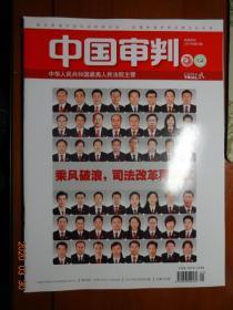 中国审判 新闻旬刊 2017年第01期 总第155期