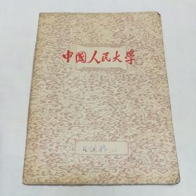 中国人民大学笔记