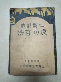 工业制造成功百法(全一册)