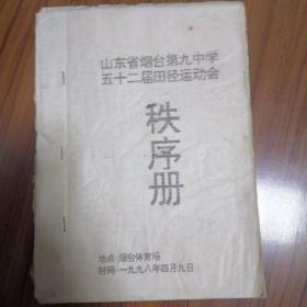山东省烟台第九中学五十二届运动会秩序册