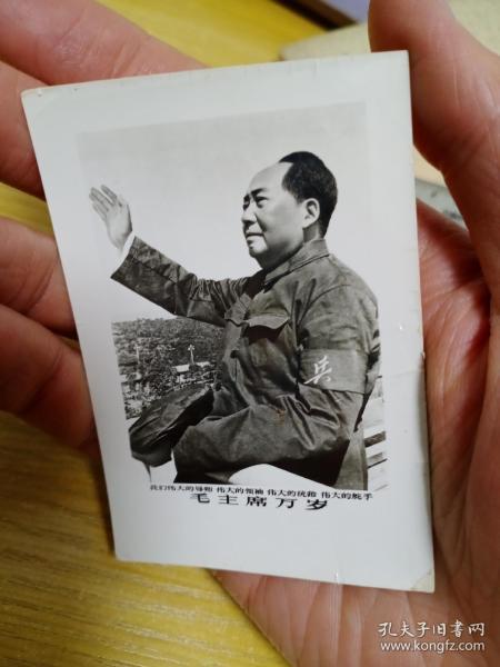 老照片  毛主席万岁