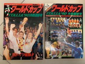 【日本足球原版】1990世界杯特刊