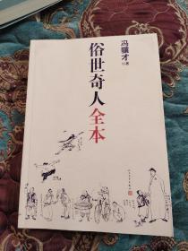 【签名本】著名作家冯骥才签名代表作《俗世奇人全本》