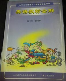 英语教材全解.第二册.供初中二年级全学年使用