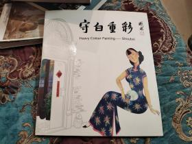 【签名本】著名艺术家李守白签名《守白重彩》,定价128元