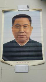 华国锋主席像(长:72.5CM、宽:52.5CM)