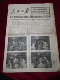 人民日报1976.9.11(第1-4版)老报纸、文革报、生日报…《 毛主席永远活在我国人民和各国革命人民心中》《毛泽东思想的光辉永远照耀着我们前进的道路》《伟大领袖毛主席永远活在我们心中》