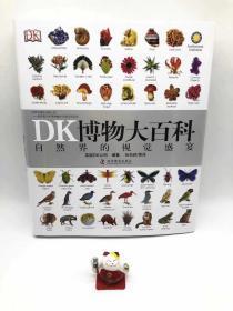 DK博物大百科点读版,支持小达人点读