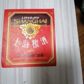 酒标 上海粮酒