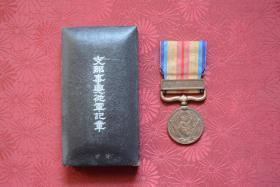 侵华罪证!日本《支那事变》从军记章 原盒!  日本为纪念侵略中国发行的勋章!