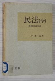 日文原版书 民法 体系的基础知识  水本浩/著