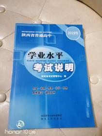2019年陕西省普通高中  学业水平 考试说明