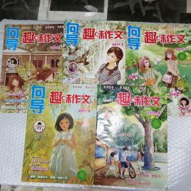 杂志,趣味作文向导(2017第3,3.4.6.9,2016第4期)5本合售