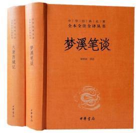 梦溪笔谈大唐西域记中华书局书局全2册32开精装全本全注全译历史小说