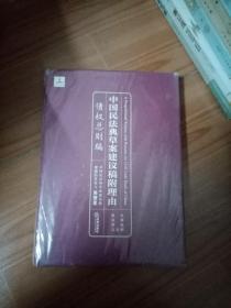 中国民法典草案建议稿附理由:债权总则编