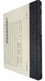 古籍版刻书迹例说
