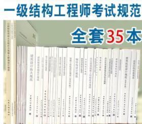 2020 一级注册结构工程师考试规范单行本 全套35本