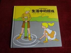 汉声数学图画书——生活中的螺线