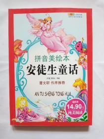 世界儿童文学经典成长文库:安徒生童话(拼音美绘本)