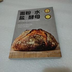 面粉 水 盐 酵母:手工制作面包和比萨的基础(品如图)
