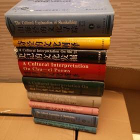 """中国文化的人类学破译 1—8 全套 山海经的文化寻踪:想象地理学""""与东西文化碰触(上下)等"""