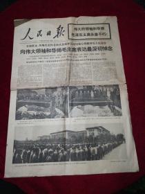人民日报1976.9.13(第1-4版)老报纸、文革报、生日报…《 向伟大领袖和导师毛主席表达最深切的念》《伟大领袖毛主席永远活在我们心中》《毛主席永远和我们心连心,永远和我们在一起》