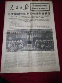 人民日报1976.9.18(第1-4版)老报纸、文革报、生日报…《极其悲痛地哀悼伟大的领袖和导师毛主席逝世》《伟大领袖毛主席永远活在我们心中》《毛主席建立的丰功伟绩永世长存》