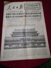 人民日报1976.9.19(第1-4版)老报纸、文革报、生日报…《首都隆重举行伟大的领袖和导师毛泽东主席追悼大会》《极其悲痛的哀悼,伟大的领袖和导师毛泽东主席逝世》《华国锋同志致悼词》