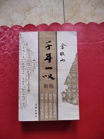 余秋雨千年一叹(新版)