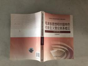 毛泽东思想和中国特色社会主义理论体系概论(2018版)-··