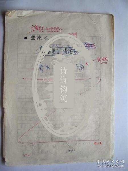 B0073中国作协会员,一级编剧,诗人贺东久诗集《请去诱惑海》手稿二十多页