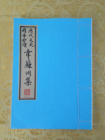 毛笔手抄韦应物《韦苏州集》(选注)宣纸打印本