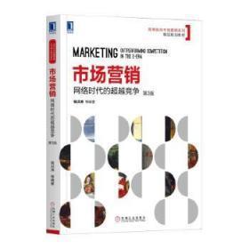 市场营销:网络时代的超越竞争(第3版)
