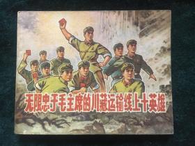 无限忠于毛主席的川藏线上十英雄.........林像林题完好
