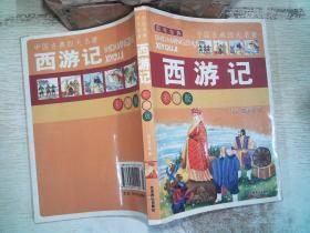 中国古典四大名著 西游记彩图版