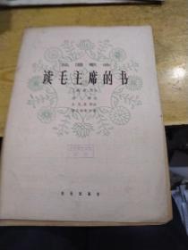 独唱歌曲 读毛主席的书 高音用