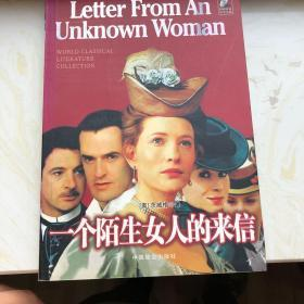 经典文学名著:一个陌生女人的来信(超值珍藏版)