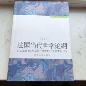 法国当代哲学论纲:同济·法兰西文化丛书