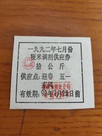 1992年泰州市粮食局粳米调剂供应券拾公斤,稀少,泰州粮票